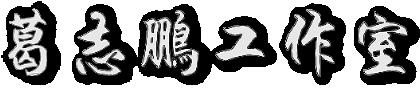 葛志鵬工作室 Logo