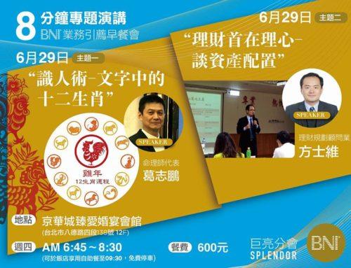葛志鵬與理財大師方士維的合作演講