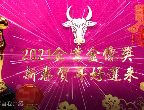 2021年大年初三年代電視獲獎感言